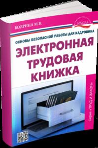 Электронная трудовая книжка. Основы безопасной работы для кадровика
